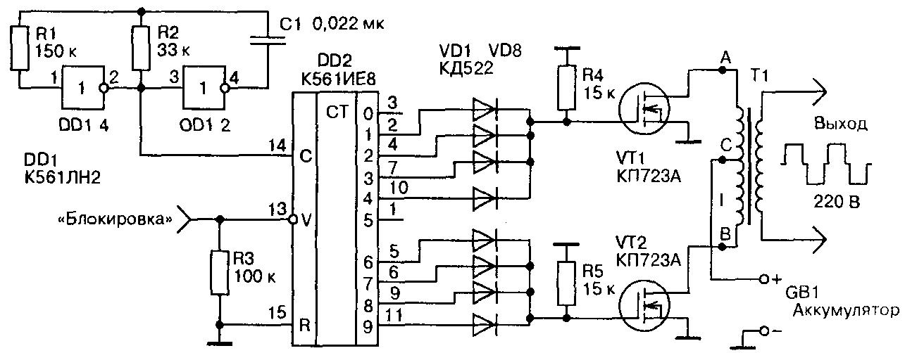 Cхема простого импульсного преобразователя напряжения на микросхеме 561ИЕ8